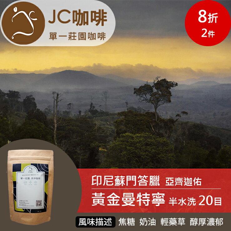 JC咖啡 半磅豆▶印尼蘇門答臘 超級迦佑 黃金曼特寧 20目 ★送-莊園濾掛1入 0