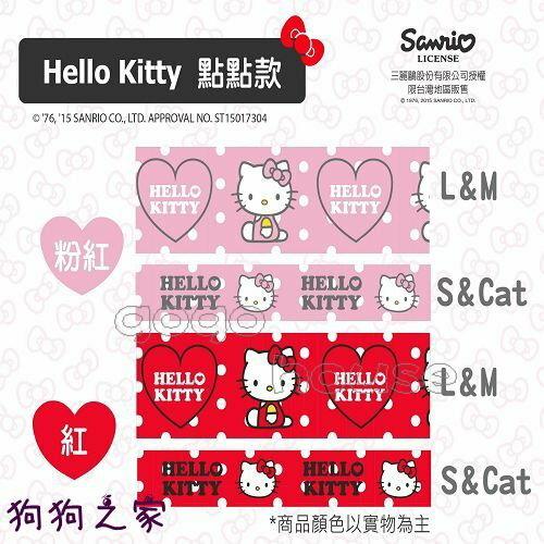 ☆狗狗之家☆日本三麗鷗授權 Hello Kitty 凱蒂貓 項圈 M尺寸 點點款