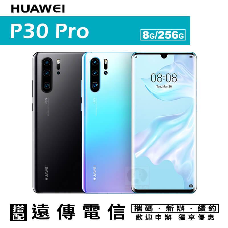 HUAWEI P30 Pro 8G/256G 攜碼遠傳4G上網月租方案 手機優惠