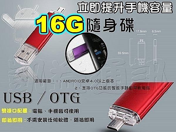 OTG-USB 8G隨身碟 雙頭MICRO USB 手機 平板 桌機 筆電 記憶卡 讀卡機 M8E8 NOTE3 Z3