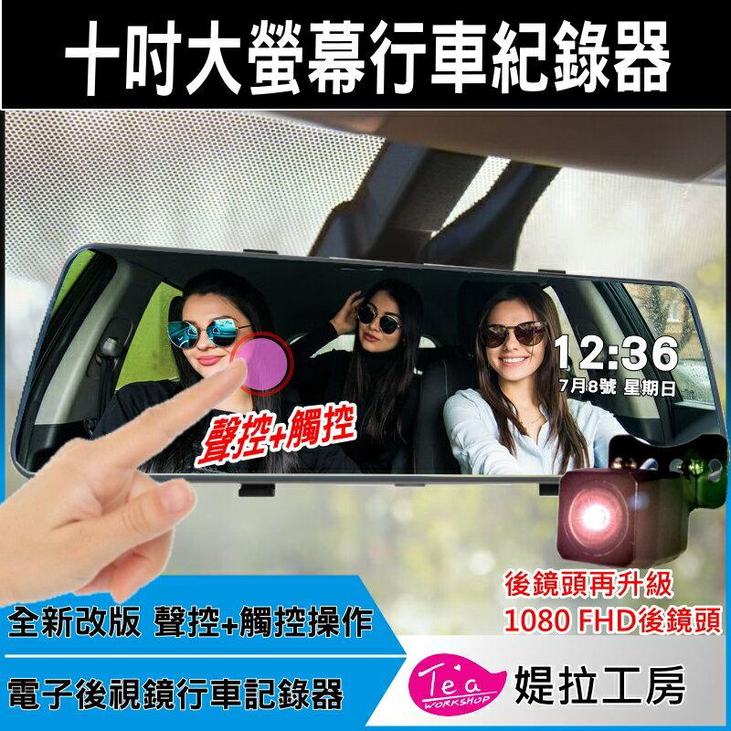 台灣晶片【大視界II 雙鏡頭 GPS測速 行車紀錄器】語音操控 GPS測速 十吋觸控螢幕 電子後視鏡 行車記錄器 - 限時優惠好康折扣