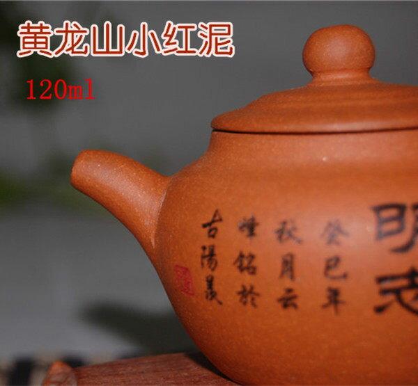 宜興正品紫砂壺(小紅泥)
