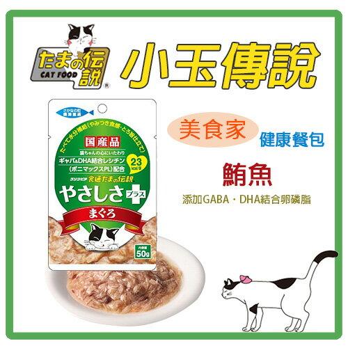 【力奇】日本三洋 小玉傳說-美食家健康餐包-鮪魚(65) 50g-48元 >可超取 (C002J31)