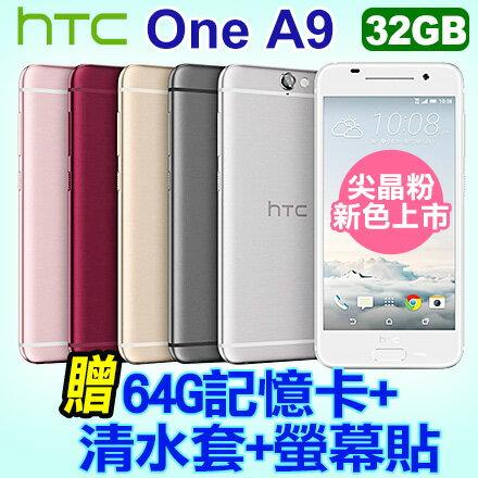 HTC One A9 32GB 贈64G記憶卡+清水套+螢幕貼 LTE 4G 中階32G智慧型手機 0利率+免運費