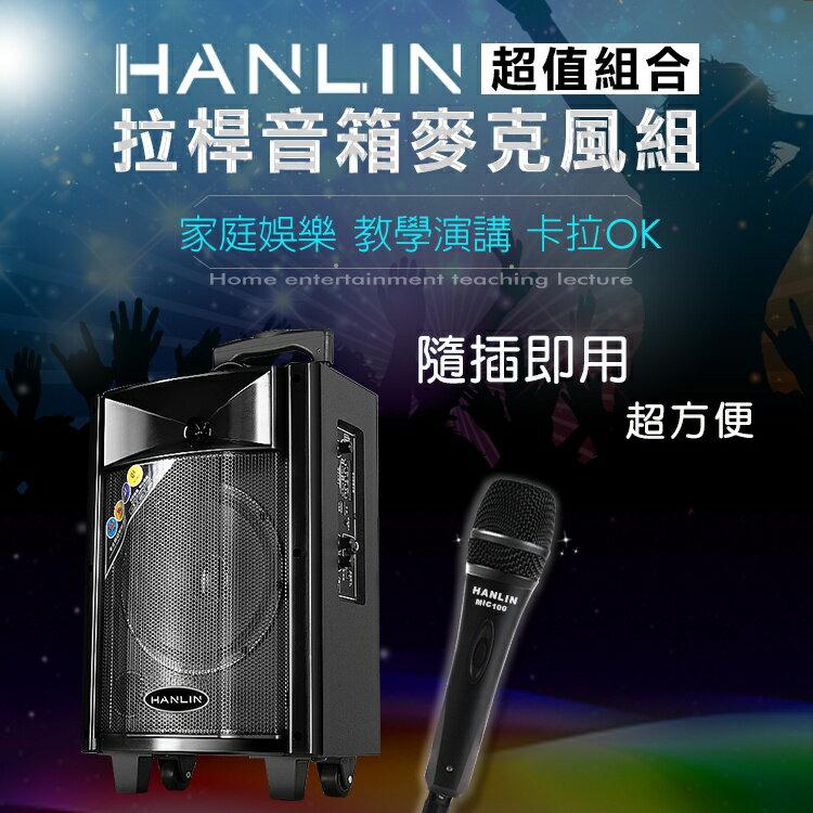 HANLIN-拉桿音箱+麥克風組合【風雅小舖】