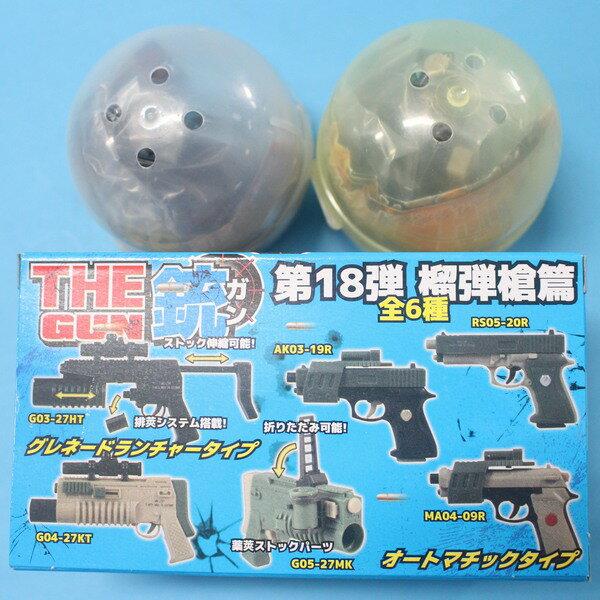扭蛋積木 T002槍組裝扭蛋積木 第18彈榴彈槍篇(新城.藍盒)/一盒2個入{促99}