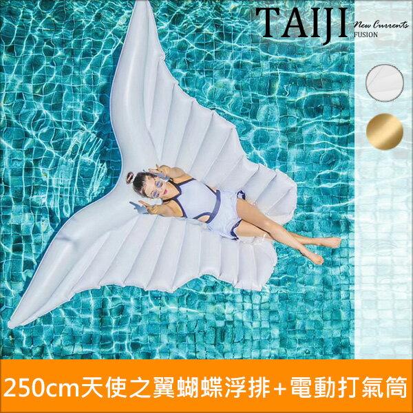 造型游泳圈‧250cm天使之翼蝴蝶浮排+電動充氣筒‧二色【NXHD2187-2】-TAIJI-