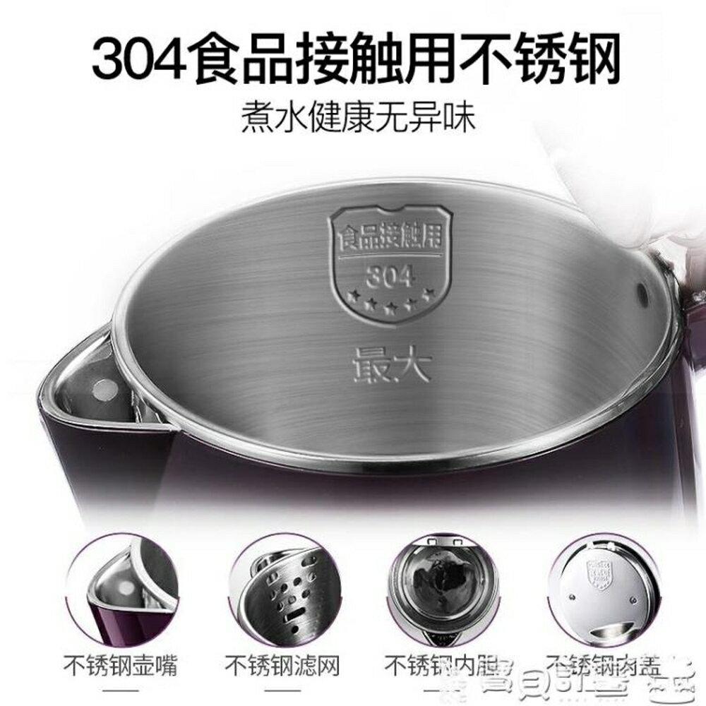 奧克斯電熱燒水壺家用全自動斷電大容量304不銹鋼快燒l煮茶煲水器220v 寶貝計畫 1