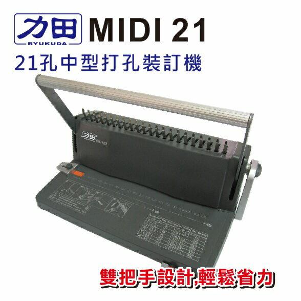 力田 MIDI 21 打孔 裝訂機 21孔 中型機 雙把手省力 膠環 膠圈 辦公用 影印店