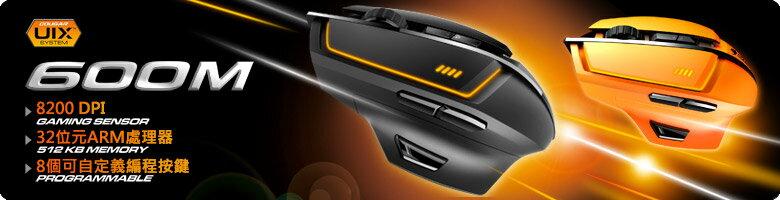 COUGAR美洲獅 600M 雷射電競滑鼠 電競鼠 遊戲滑鼠 遊戲鼠 電腦滑鼠~迪特軍~