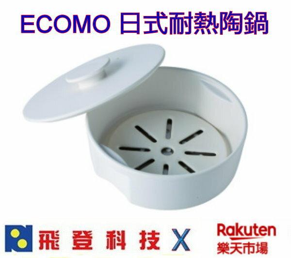 ECOMO 日式耐熱陶鍋 DONABE(S)IH 蓄熱性佳,方便日常烹煮東西方料理 群光公司貨