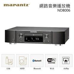 MARANTZ 馬蘭士 ND-8006 藍芽網路音樂 CD播放機 免運費 可分期 台灣公司貨 ND8006