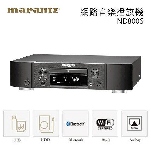MARANTZ馬蘭士ND-8006藍芽網路音樂CD播放機免運費12期0%台灣公司貨ND8006