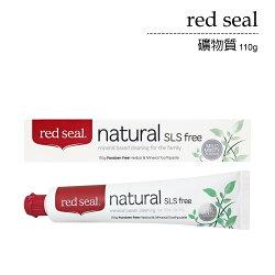 紐西蘭Red Seal 草本礦物質牙膏110g