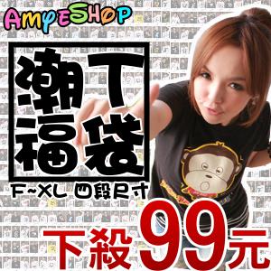熱銷排行榜NO.1潮T福袋.限量T恤99元.四段尺寸【F099】艾咪E舖