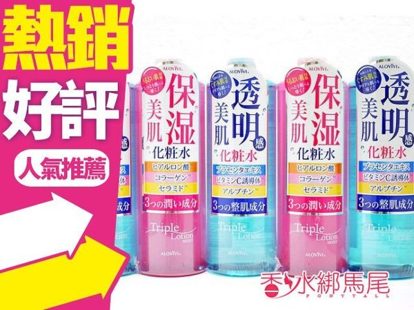 日本 ALOVIVI 保濕美肌潤澤化妝水/透明美肌亮白化妝水 500ml 2款任選◐香水綁馬尾◐