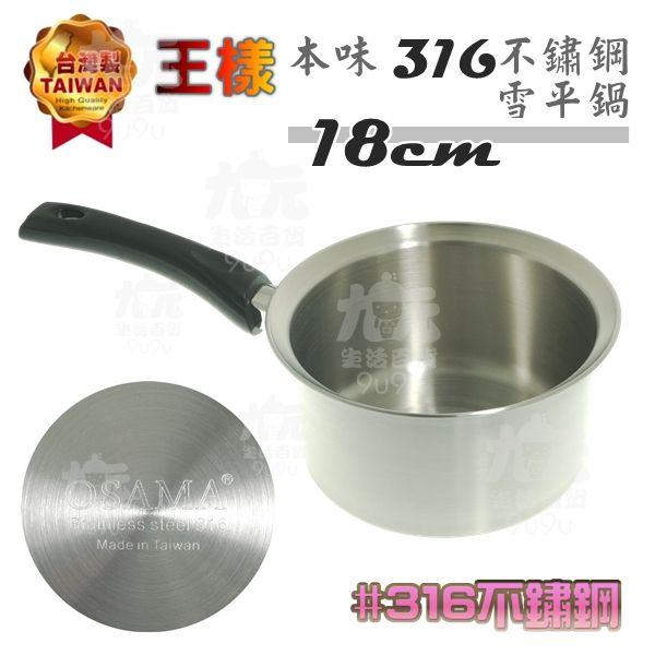 【九元生活百貨】王樣本味316不鏽鋼雪平鍋18cm牛奶鍋單柄鍋台灣製造