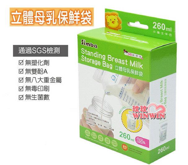 小獅王辛巴S.9932立體母乳保鮮袋260ML25枚(站立式母乳冷凍袋)台灣製