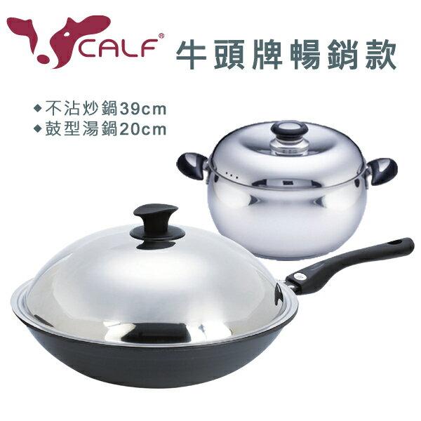 牛頭牌暢銷款-黑石不沾炒鍋39cm+鼓型湯鍋20cm