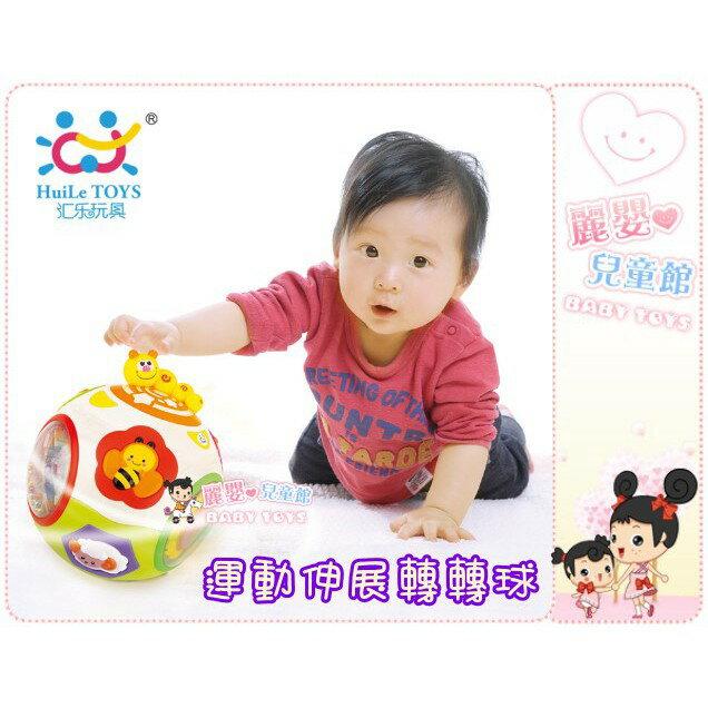 匯樂玩具-938運動伸展轉轉球(麗嬰兒童玩具館)