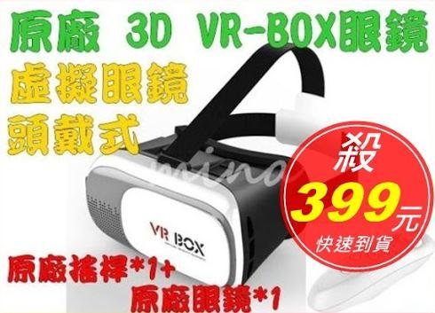 (mina百貨) 3D VR-BOX 原廠搖桿+原廠眼鏡 虛擬眼鏡 立體眼鏡 頭戴式眼鏡 手機眼鏡 可容下3.5-6吋手機 C0128