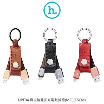 HOCO UPF04 真皮鑰匙扣充電數據線/蘋果 MFi認證/15CM/充電線/鑰匙圈/皮革/傳輸線【馬尼行動通訊】