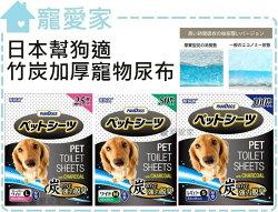 ☆寵愛家☆八包特價+免運賣場☆日本幫狗適竹炭加厚寵物尿布