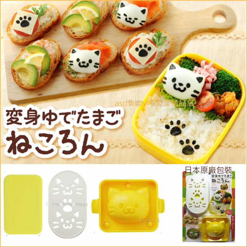 asdfkitty可愛家☆日本ARNEST貓咪白煮蛋模型含海苔切模板.表情起司壓模-做飯糰-日本正版