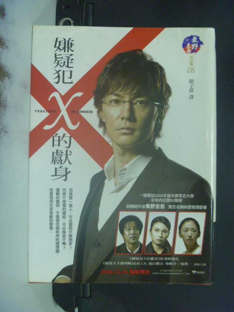 【書寶二手書T2/一般小說_OGX】嫌疑犯X的獻身_東野圭吾