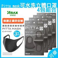 報稅季,網購優惠省錢密技可傑 日本 4包優惠 Pitta mask 立體口罩 可水洗重覆使用防PH2.5 防花粉.過敏 原廠包裝非裸裝 保證正品