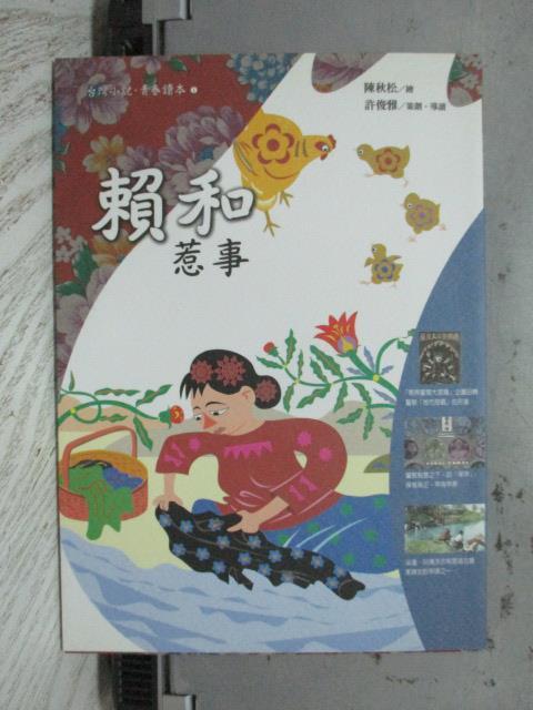 【書寶二手書T6/兒童文學_OQU】惹事_賴和, 陳秋松