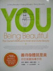 【書寶二手書T7/美容_XGH】善待身體就是美-你的美麗指導手冊_麥可‧羅意升