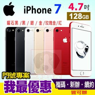 Apple iPhone 7 128GB 4.7吋 智慧型手機 搭配門號專案 攜碼/新辦/續約 面交/自取/不寄送