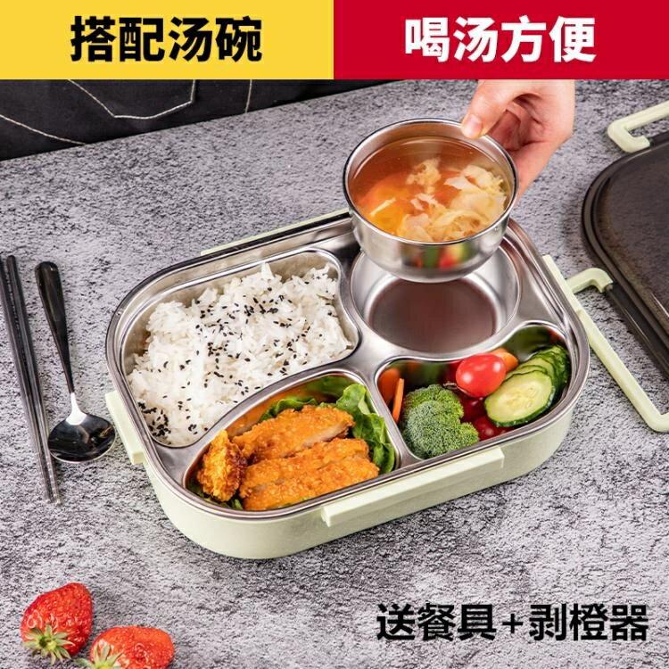 304不銹鋼分格保溫飯盒上班族學生便當盒便攜分隔微波爐加熱餐盒
