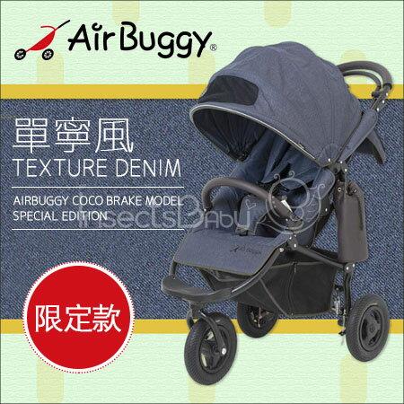 ✿蟲寶寶✿【日本Air buggy 】世界認可 特殊限定款(單寧風)4in1 推車變身成多種用途《限量預購》
