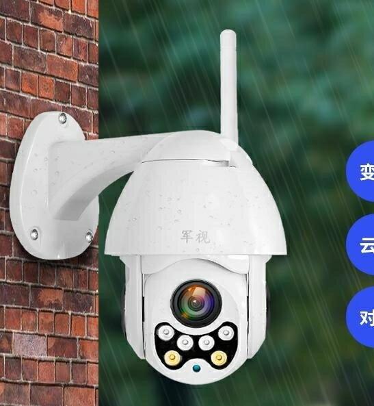 監控攝影機 軍視500萬無線wifi球機 監控器高清夜視家用室外攝像頭手機遠程