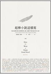 超棒小說這樣寫:寫出結構完整、劇情緊湊、讓人欲罷不能的超完美小說!
