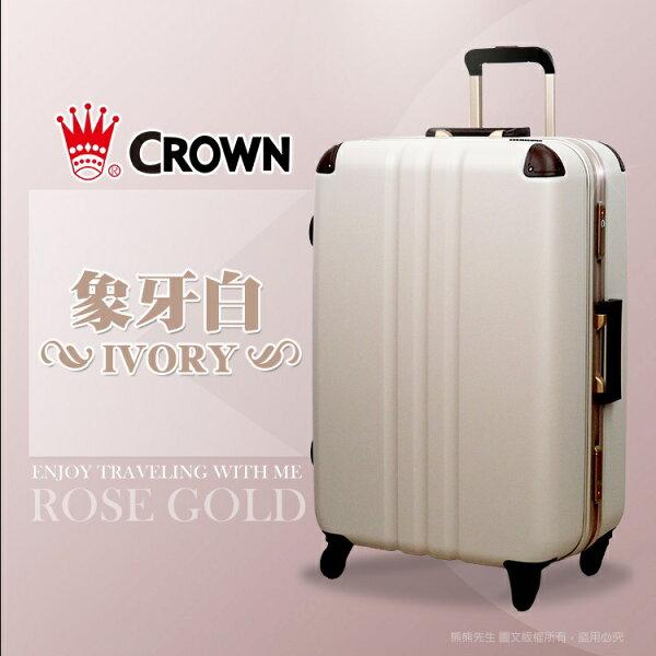 【吃軟又吃硬!買箱送登機箱】CROWN皇冠行李箱27吋旅行箱硬箱C-FE240