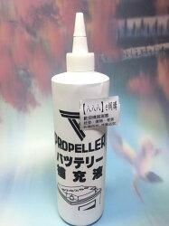 【八八八】e網購~【普洛貝電瓶補充液】910109電瓶補充液 電瓶水