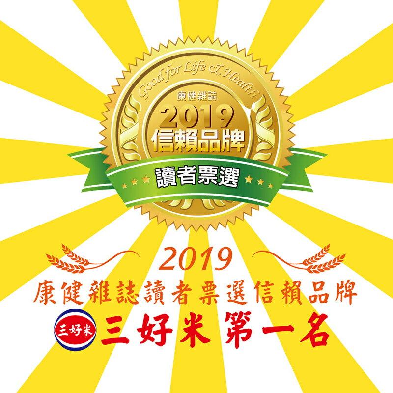 【三好米】契栽七葉蘭香米(2.5Kg)#香米