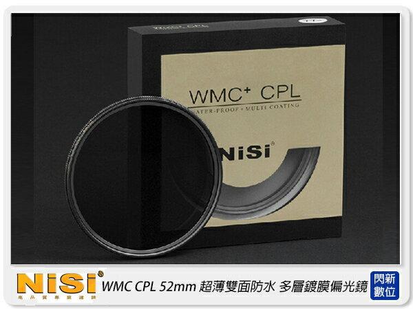 【分期0利率,免運費】NISI 耐司 WMC+ CPL 偏光鏡 52mm 超薄雙面多層防水鍍膜 抗油污(52,公司貨)