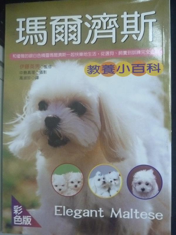 【書寶二手書T6/寵物_HAM】瑪爾濟斯教養小百科_伊藤英男