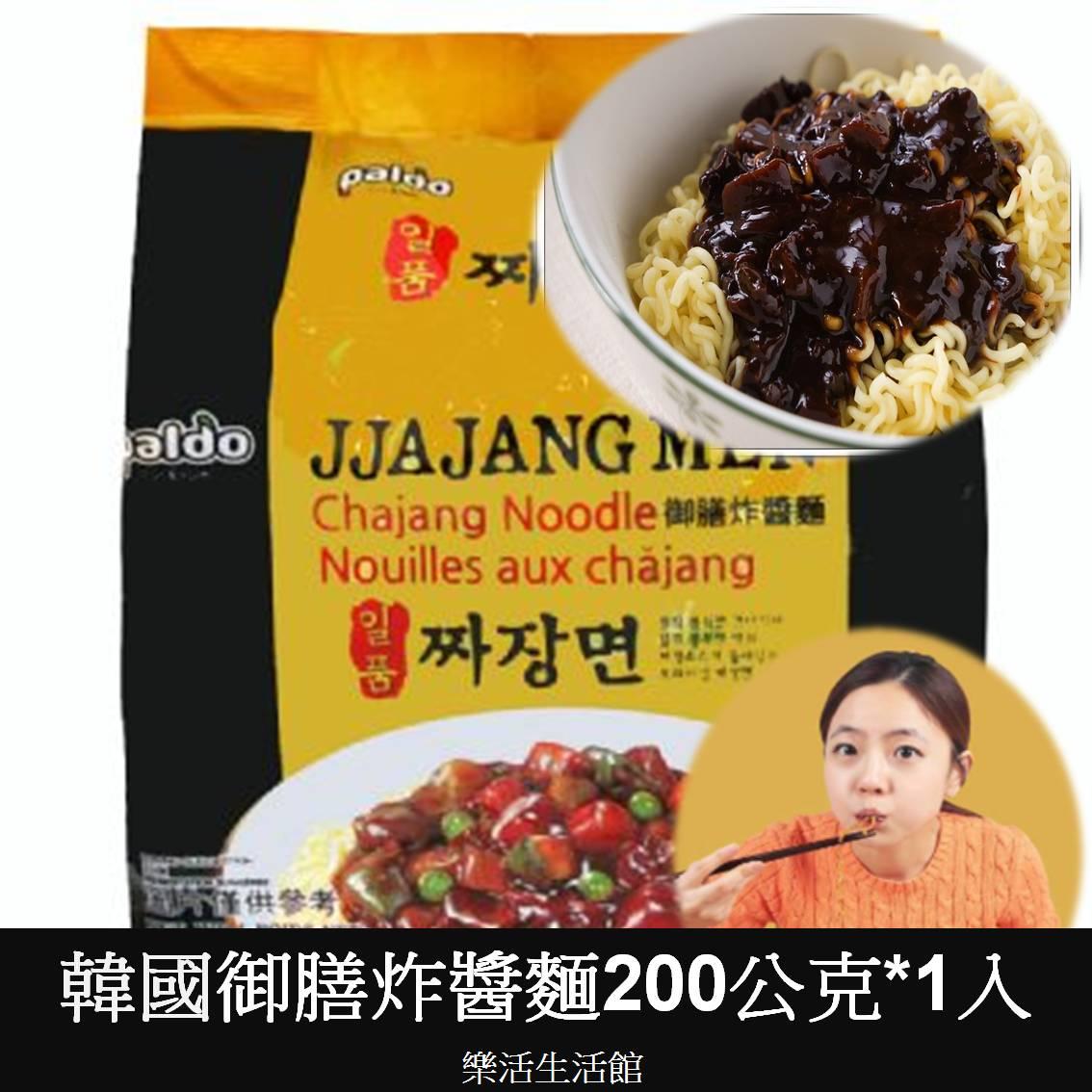 韓國八道 Paldo 御膳炸醬麵200g * 包【樂活生活館】