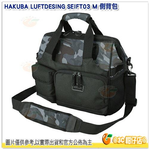 HAKUBALUFTDESINGSEIFT03M側背包公司貨HA205251迷彩黑肩背包相機包斜背