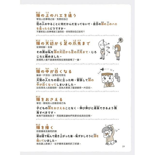 日本語核心慣用語600句 5