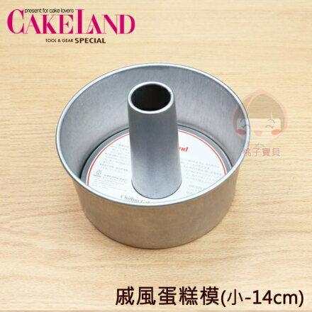 【日本CAKELAND】活動式圓型中空戚風蛋糕模 14cm(小) ~共三款尺寸可選擇‧日本製✿桃子寶貝✿