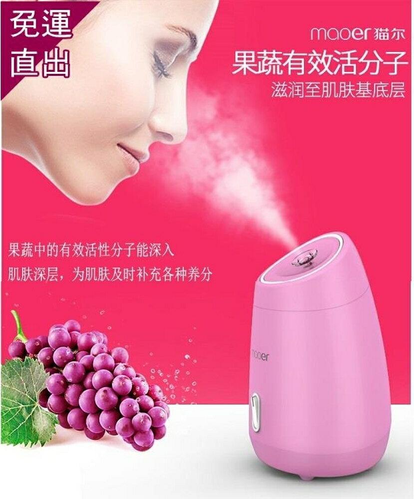 果蔬蒸臉器熱噴家用納米噴霧補水儀冷噴排毒面蒸臉部加濕【全館82折】