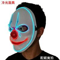 蝙蝠俠 玩具與電玩推薦到裂嘴小丑 冷光面具 Joker 發光面具 小丑面具 蝙蝠俠 暗黑騎士 夜光面具 EL冷光【塔克】就在塔克玩具百貨推薦蝙蝠俠 玩具與電玩