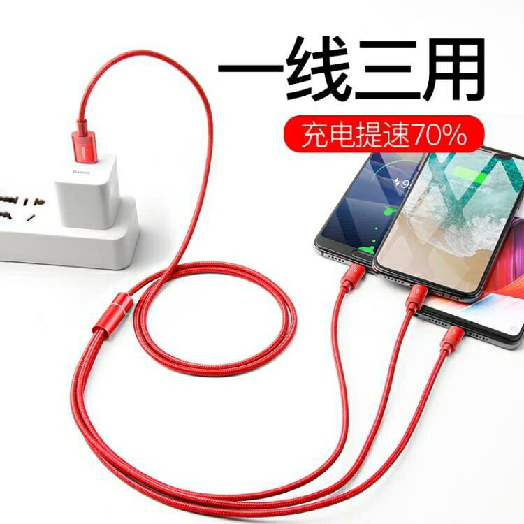 數據線三合一充電線器一拖三手機快充多頭傳輸通用車載蘋果多功能二合一 四季小屋