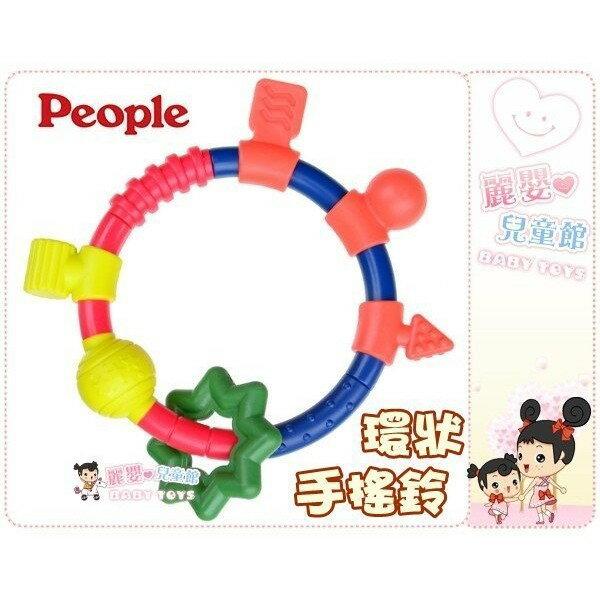 麗嬰兒童玩具館~日本People專櫃安全玩具-環狀手搖鈴固齒器玩具-公司貨 0